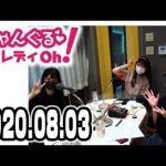 NMB48のじゃんぐる レディOh! 20200803