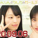 しんしんとダレカのガールズ☆ト~ク 20200906