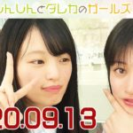 しんしんとダレカのガールズ☆ト~ク 20200913