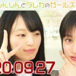 しんしんとダレカのガールズ☆ト~ク 20200927