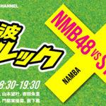 新YNN 「NMB48 VS STU48 難波モルック」 & STU48 CHANNEL 「STU48 VS NMB48 瀬戸内カンジャム」