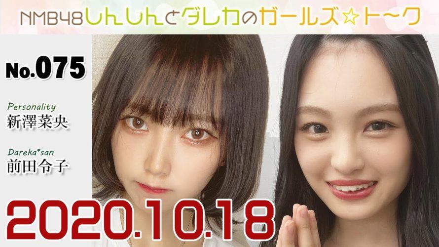 しんしんとダレカのガールズ☆ト~ク 20201018