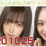 しんしんとダレカのガールズ☆ト~ク 20201025