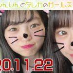 しんしんとダレカのガールズ☆ト~ク 20201122