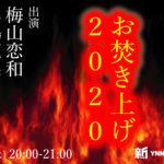 新YNN お焚き上げ2020