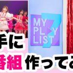 【歌番組作ってみた】 オリジナル音楽番組「MY PLAYLIST 7」