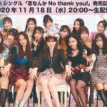 NMB48 24thシングル「恋なんかNo thank you!」発売記念スペシャル