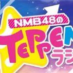 NMB48のTEPPENラジオ 20201113