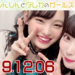 しんしんとダレカのガールズ☆ト~ク 20201206