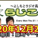 よしもとラジオ高校〜らじこー 20201223