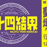 YNN弐十四結界⑤厄年のナンバーランド → 大安リサイタル → Hey! iSiri