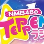 NMB48のTEPPENラジオ 20201204