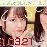 しんしんとダレカのガールズ☆ト~ク 20210321