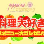 ひらかたパーク×NMB48 お料理大好き部 コラボメニュー大プレゼンSP