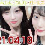 しんしんとダレカのガールズ☆ト~ク 20210418