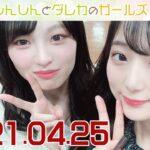 しんしんとダレカのガールズ☆ト~ク 20210425