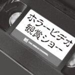 新YNN ホラービデオ観賞ショー