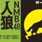新YNN NMB48人狼 皐月