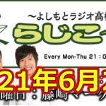 よしもとラジオ高校〜らじこー 20210602