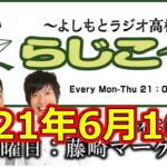 よしもとラジオ高校〜らじこー 20210616