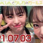 しんしんとダレカのガールズ☆ト~ク 20210703