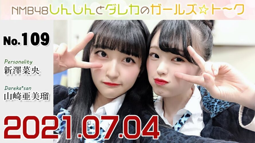 しんしんとダレカのガールズ☆ト~ク 20210704