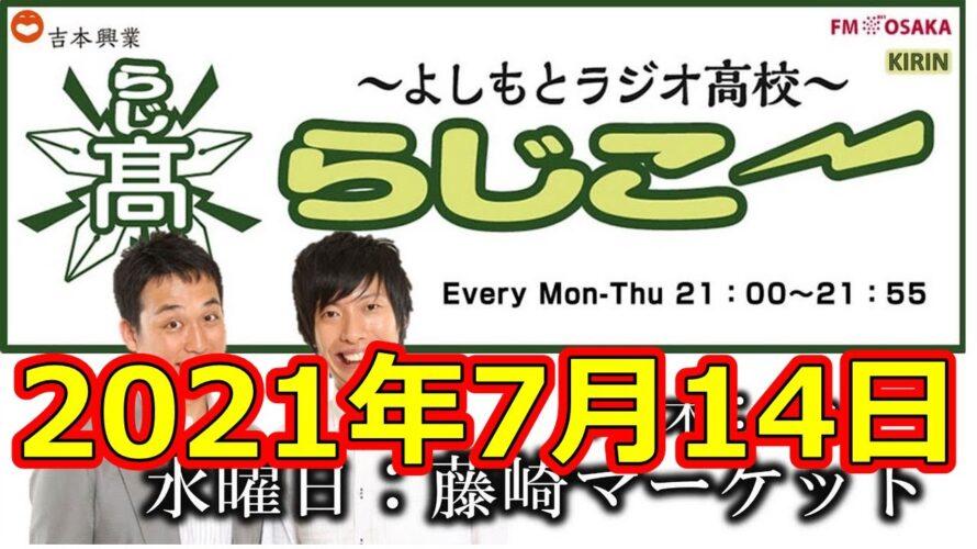 よしもとラジオ高校〜らじこー 20210714
