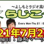 よしもとラジオ高校〜らじこー 20210728