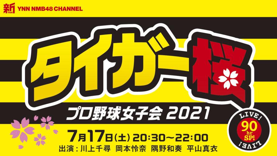 新YNN プロ野球女子会2021 タイガー桜