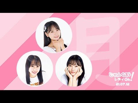 NMB48のじゃんぐる レディOh! 20210712