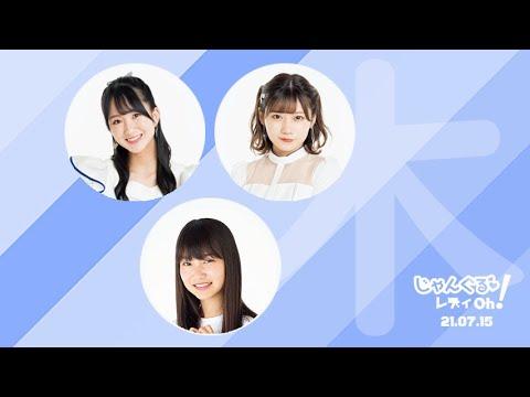 NMB48のじゃんぐる レディOh! 20210715