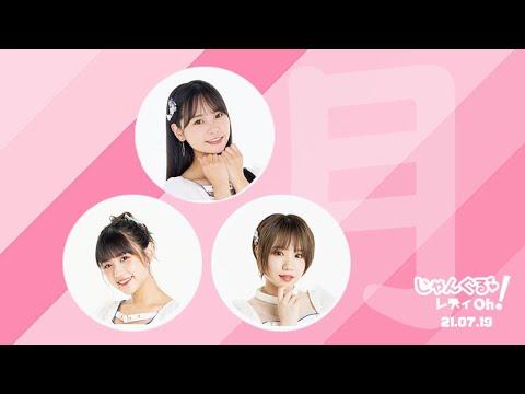 NMB48のじゃんぐる レディOh! 20210719