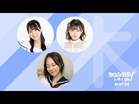 NMB48のじゃんぐる レディOh! 20210722