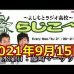 よしもとラジオ高校〜らじこー 20210915