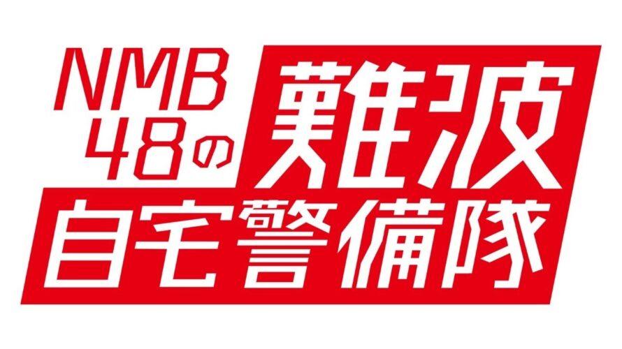 NMB48の難波自宅警備隊 #104