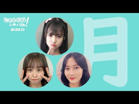 NMB48のじゃんぐる レディOh! 20210913