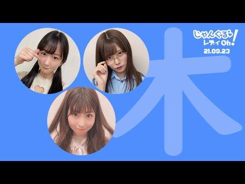 NMB48のじゃんぐる レディOh! 20210923