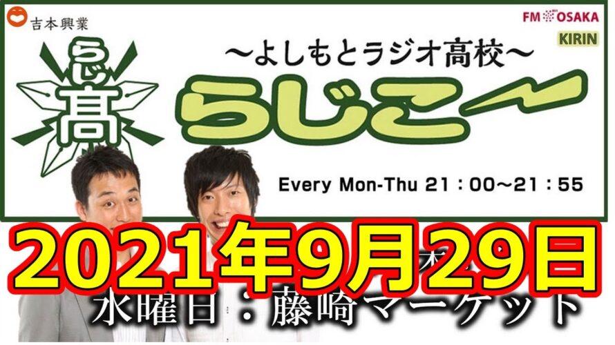 よしもとラジオ高校〜らじこー 20210929
