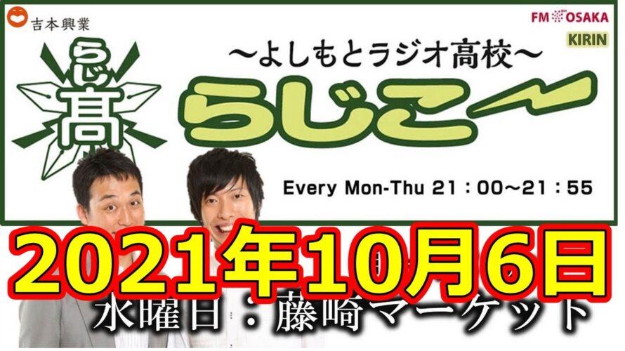 よしもとラジオ高校〜らじこー 20211006