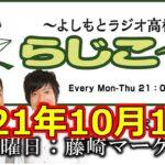 よしもとラジオ高校〜らじこー 20211013