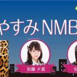 おやすみNMB48 20211010