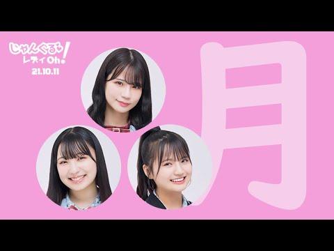 NMB48のじゃんぐる レディOh! 20211011