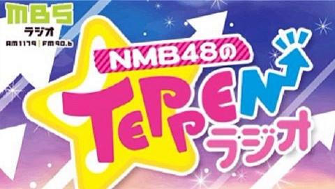 NMB48のTEPPENラジオ 20211001